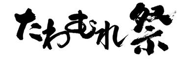 http://www.live-247.com/103/imagez/tawamu_logo-thumb.jpg