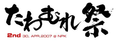 tawamu_logo2.jpg